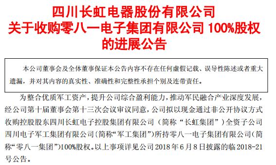 四川长虹17亿元正式收购零八一电子集团