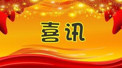 """广东省电子变压器电感器行业协会 24位成员获得""""守合同重信用""""称号"""