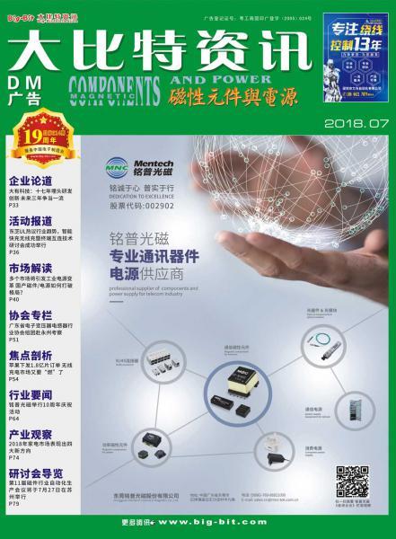 《磁性元件与电源》2018年07月刊