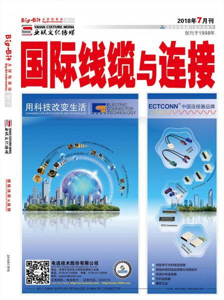 《国际线缆与连接》2018年07月刊