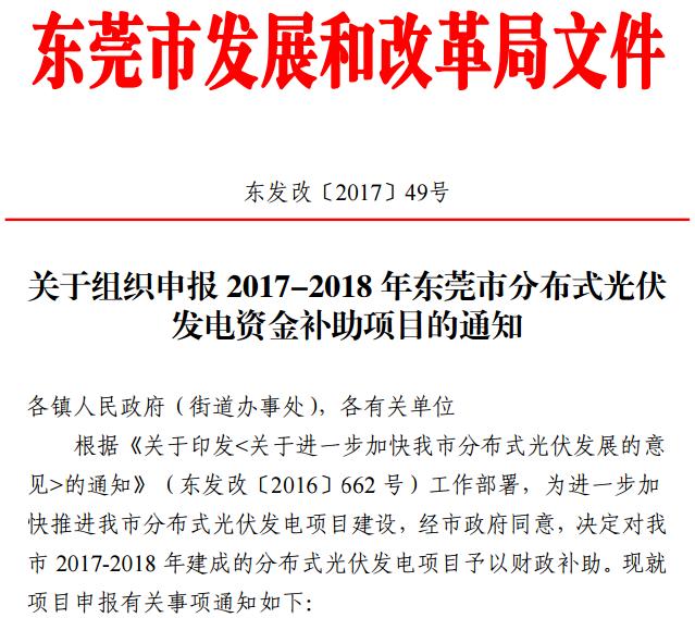 东莞市下发分布式光伏补贴新政