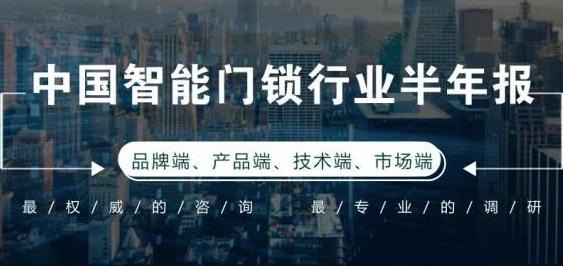 中国智能门锁行业半年报:2018年上半年订单超去年全年产销