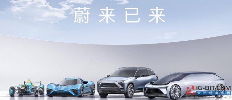 蔚来汽车将亮相8月国际新能源汽车大会