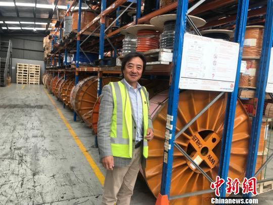 墨尔本电缆大王汪伟育:不断见证中国制造的进步