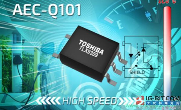 东芝宣布推出新的汽车应用模拟输出IC光电耦合器