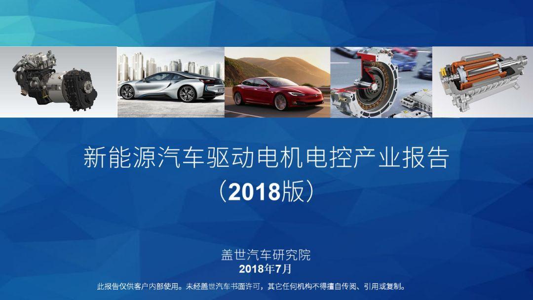 产业报告丨新能源汽车驱动电机电控行业分析(2018版)