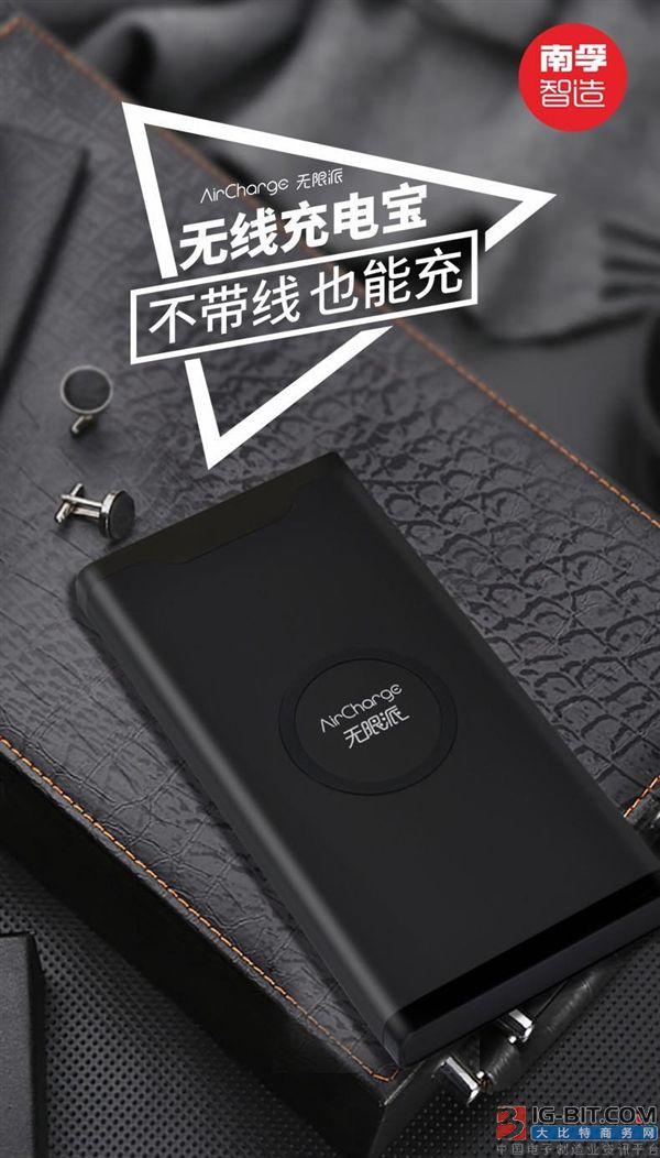 南孚发布新一代无线充电宝