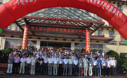 2018年第八届亚博国际登录网站功率变换器磁元件联合学术年会火热报名中