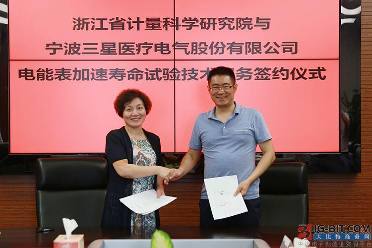三星医疗电气与浙江省计量院签订电能表技术服务协议