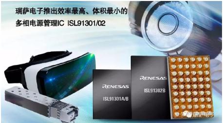 瑞萨电子新推三款多路输出多相降压电源IC