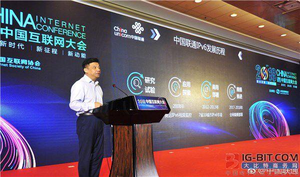 中国联通:骨干互联网设备IPv6支持率已达100%
