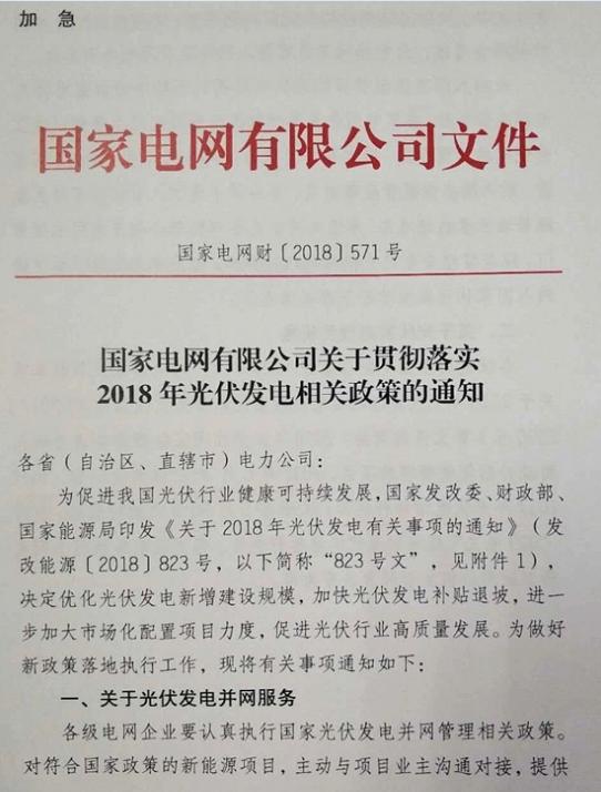国家电网发布2018年光伏发电加急政策通知