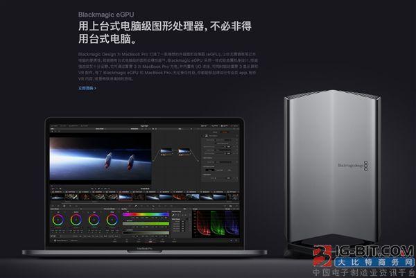 苹果为MBP带来外置显卡:基于AMD RX580