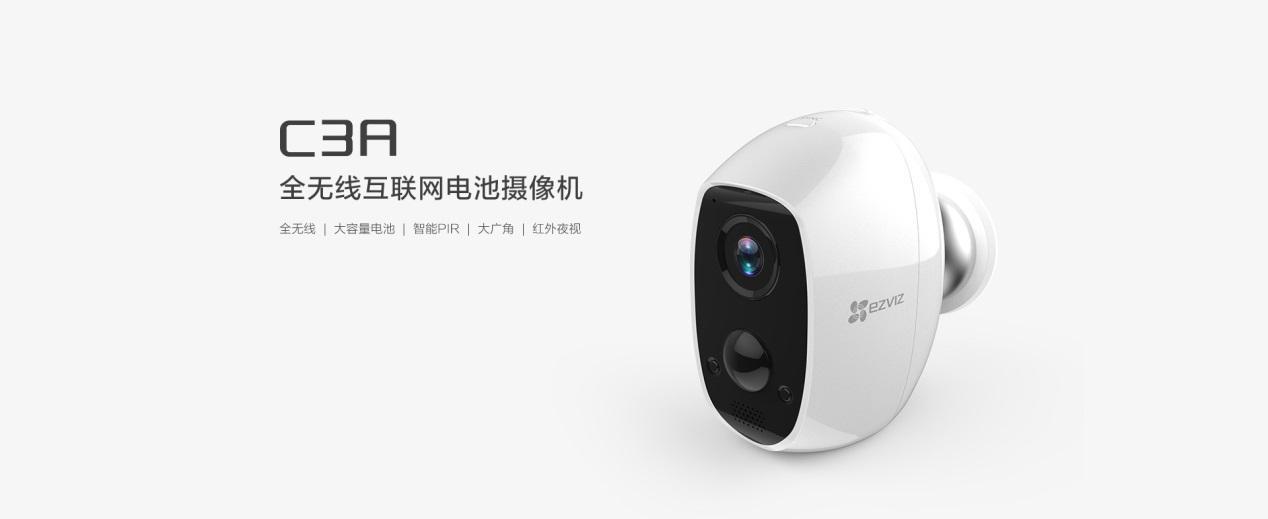 萤石首款全无线电池摄像机C3A开放预订