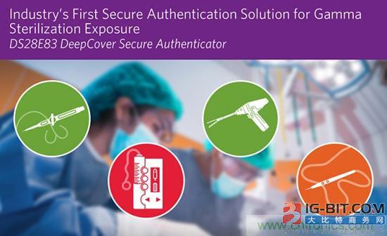 Maxim推出耐辐射安全认证器 助力医疗设备有效保护数据