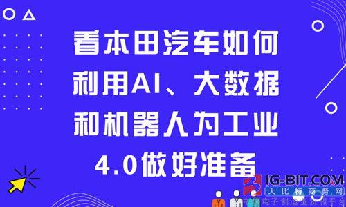 看本田如何利用AI、大数据和机器人为工业4.0做准备