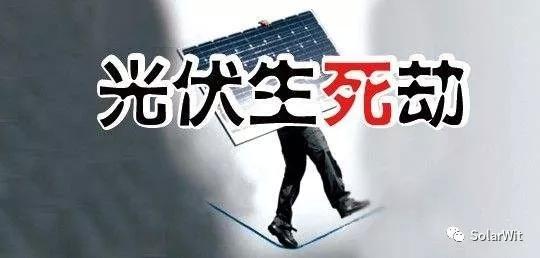 光伏新政调研录:龙头公司破产将引发系统性危机
