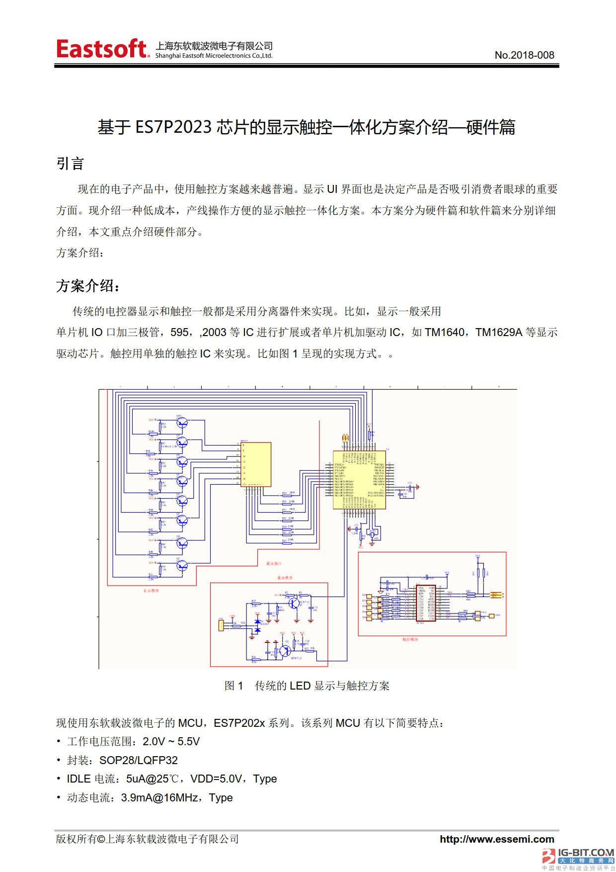 基于ES7P2023芯片的显示触控一体化方案介绍—硬件篇