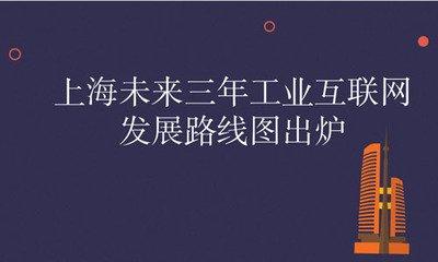 上海未来三年工业互联网发展路线图出炉