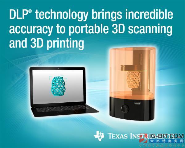 TI DLP® 技术引入桌面3D打印机和便携式3D扫描仪