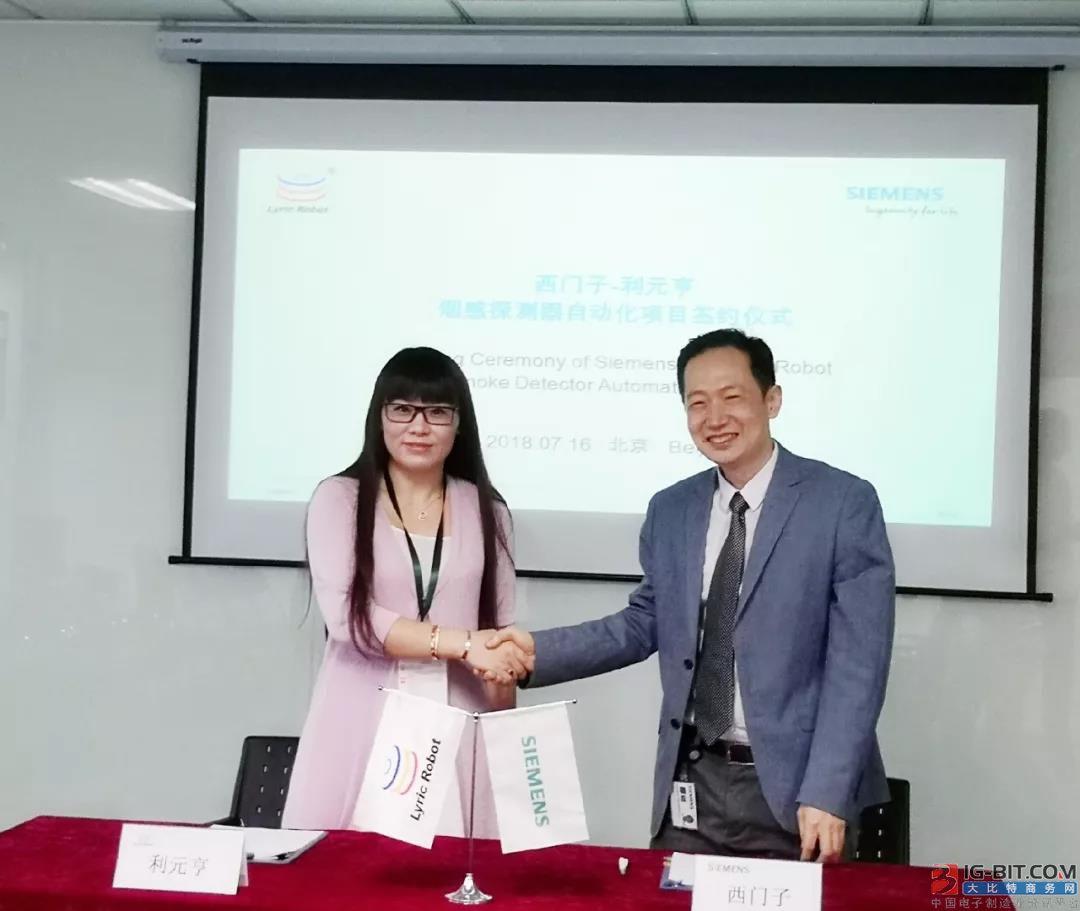 利元亨与西门子西伯乐斯在京签约烟感探测器自动化项目