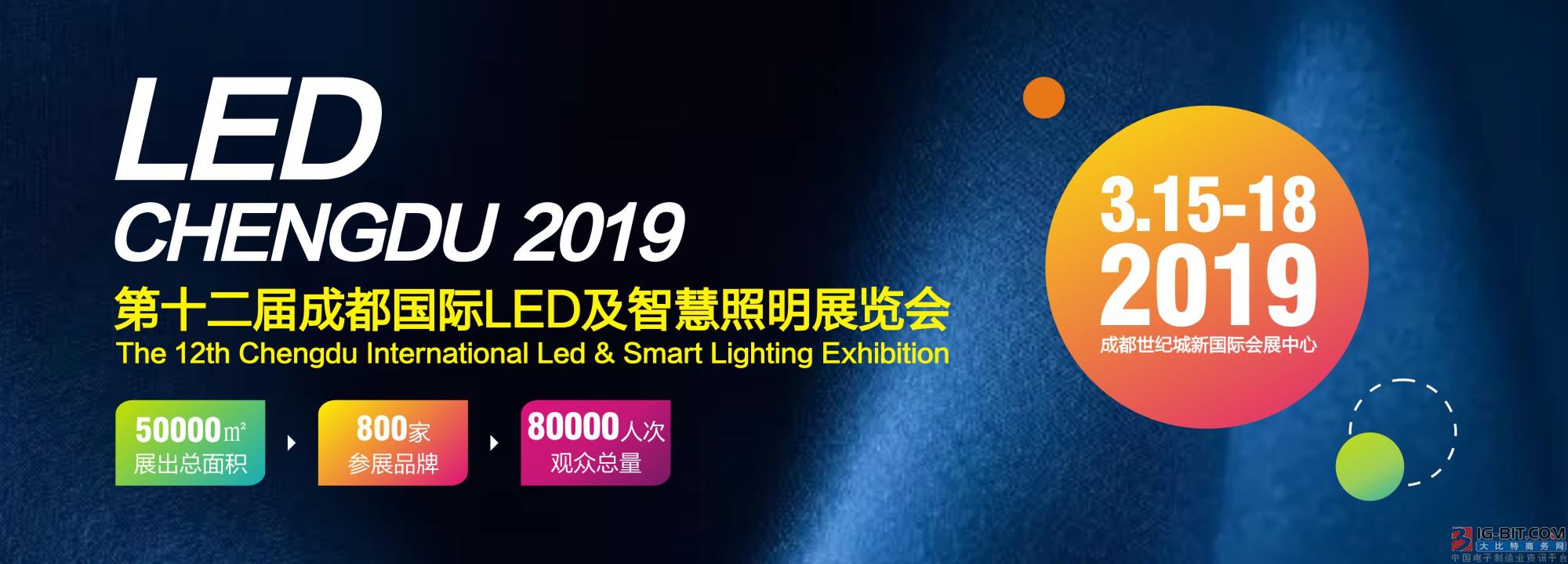 中国第2大LED暨LED照明产业盛会