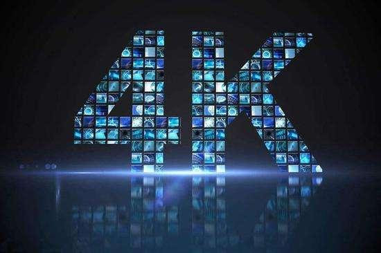 4K技术你了解多少