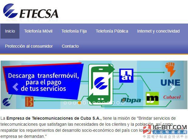 古巴向公众开放移动互联网服务 有望年底前实现全覆盖