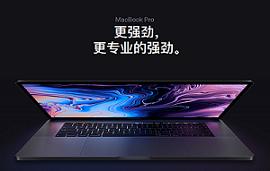 拥有第八代处理器!全新MacBook Pro笔记本电脑正式发布