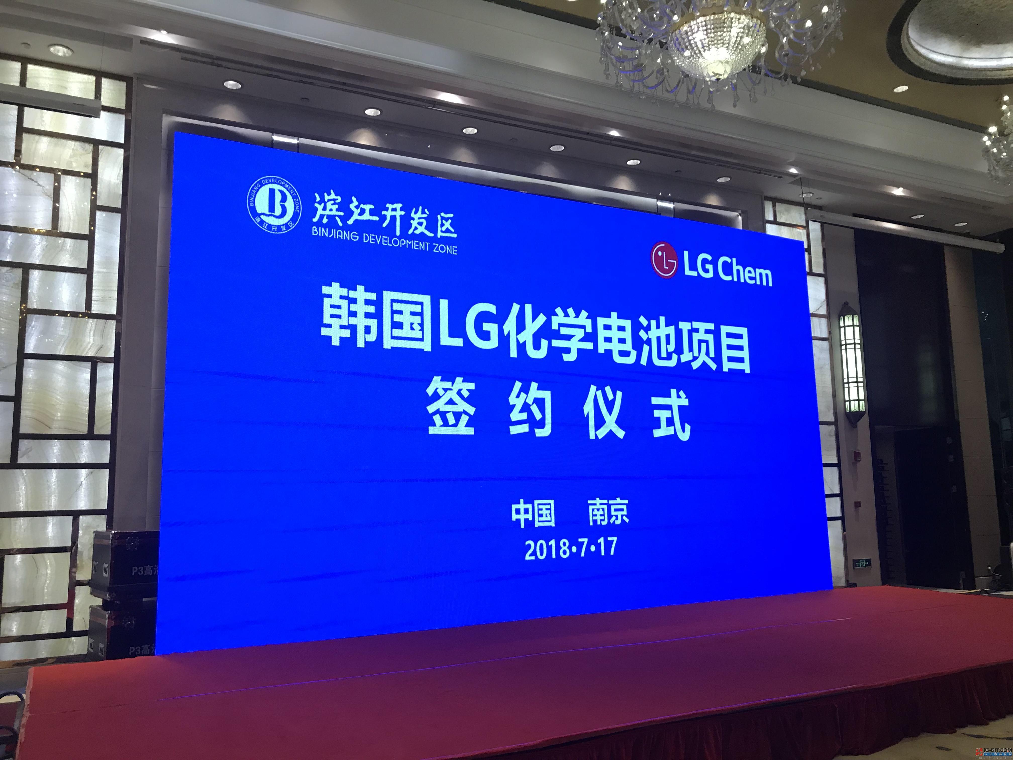 总投资20亿美元!韩国LG电池项目落户南京
