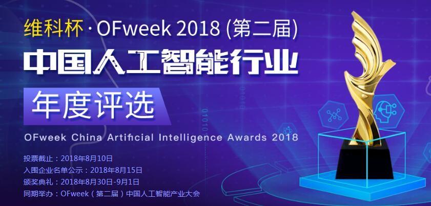 """机不可失:2018""""维科杯""""AI年度评选火热报名中"""