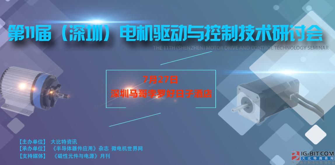 """转发集zan""""第11届(深圳)电机驱动与控制技术研讨会 """"最高可获得48.8元或高级保温杯1个"""
