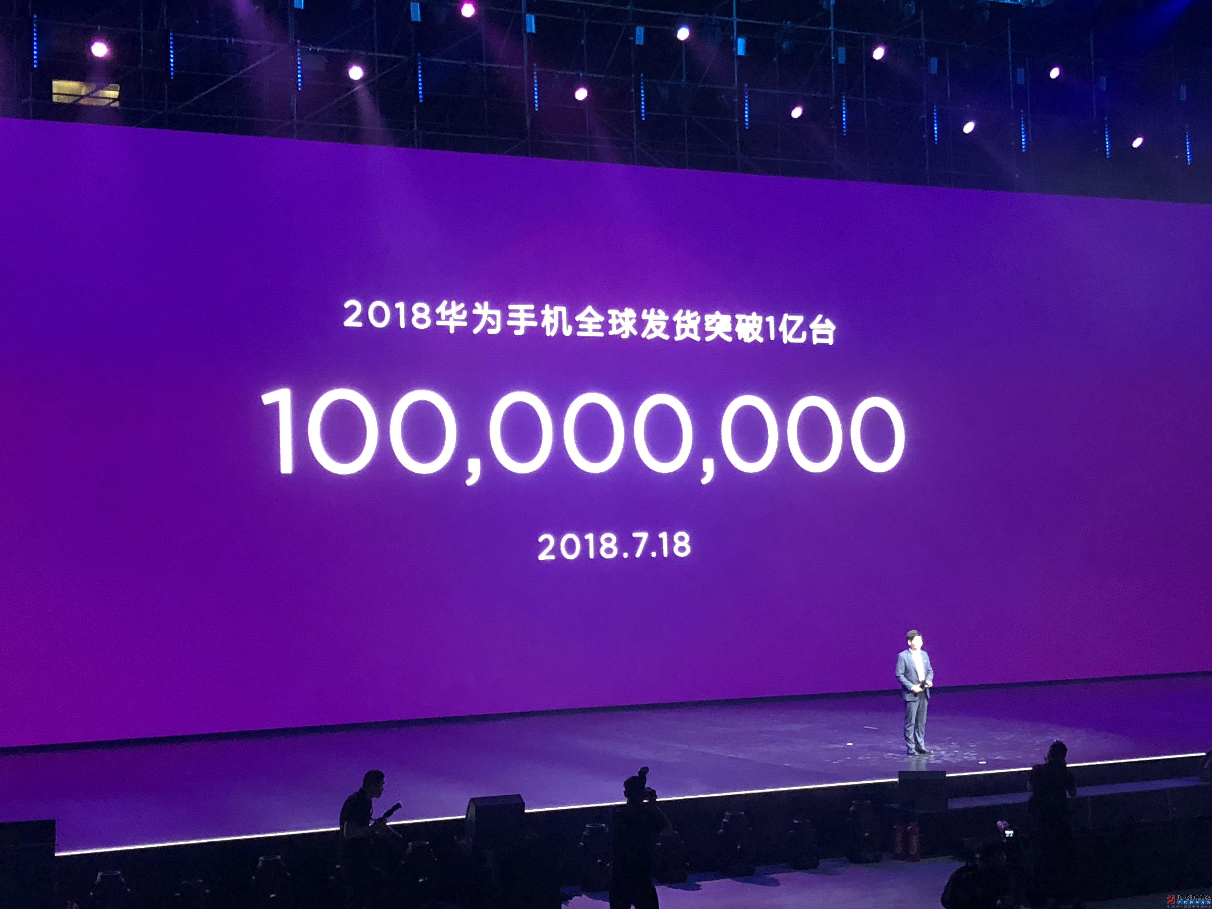 余承东:华为手机发货量突破1亿台,年底有望超越苹果
