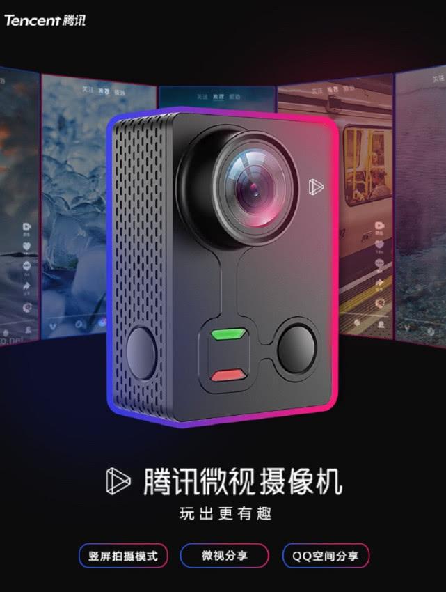 腾讯微视短视频APP发布首款运动摄影机