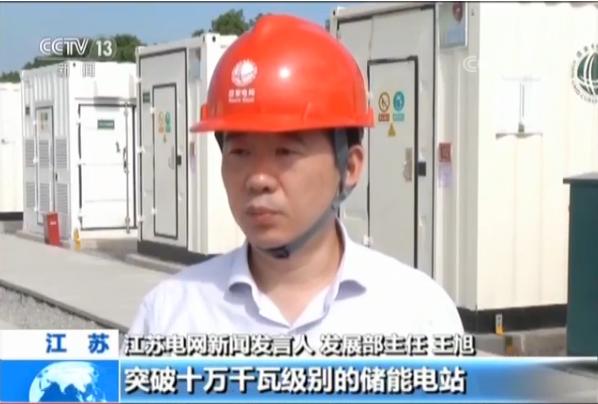 我国首个10万千瓦级电池储能电站在江苏镇江并网投运