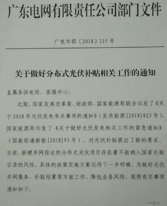 531新政后 广东新投运光伏电站上网电价统一降低0.05元