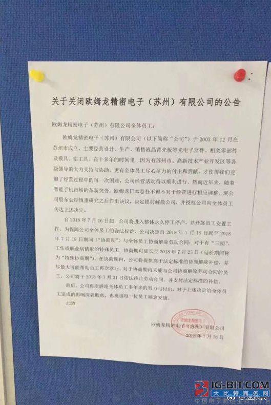 小屏OLED销量暴增 欧姆龙苏州工厂被迫提前关闭