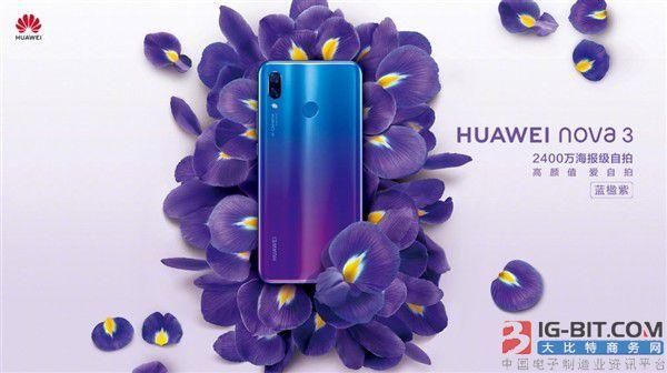 华为手机发货量破亿 国产四强瓜分七成市场