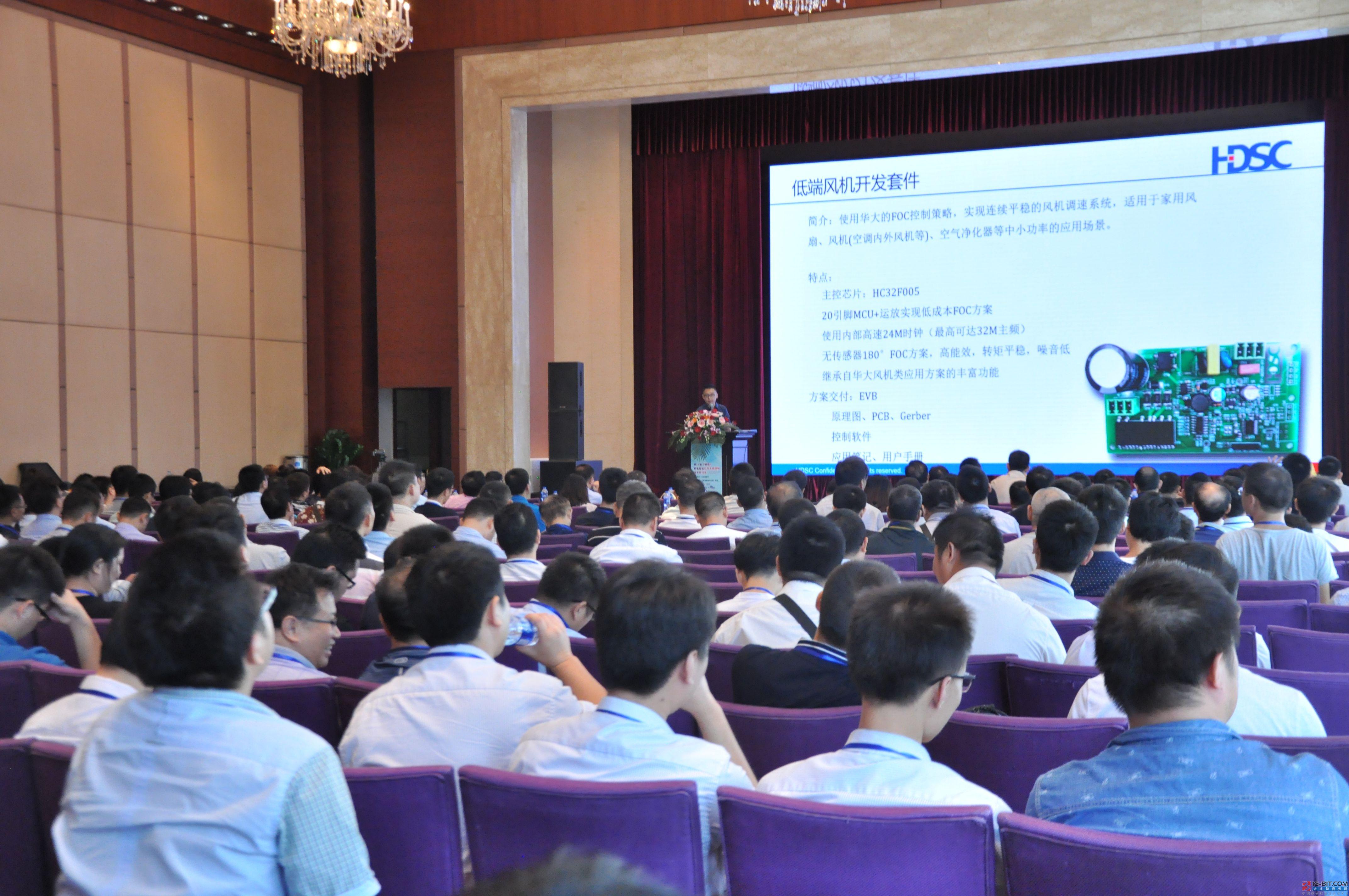 第12届顺德家电智能化与无线控制技术研讨会成功举办