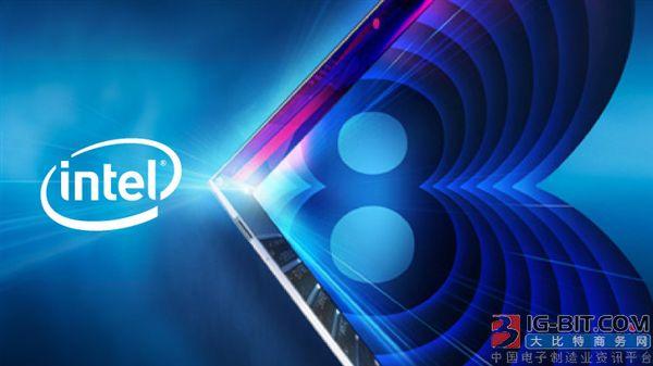 Intel八代超低功耗新品曝光