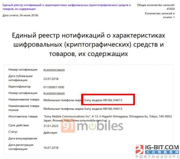 索尼Xperia XA3通过认证:有望在IFA展会上发布