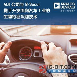 ADI公司与B-Secur携手开发面向汽车工业的生物特征识别技术