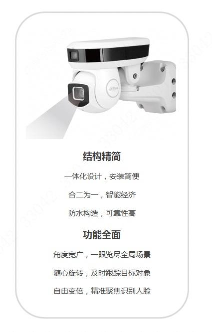 大华股份推出灵瞳一体化摄像机 搭载AI智能算法