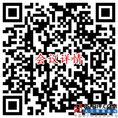 第八届功率变换器磁元件学术年会议程公布