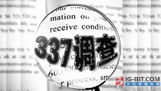 贯行自主知识产权 青岛云路美国337调查案全面胜诉