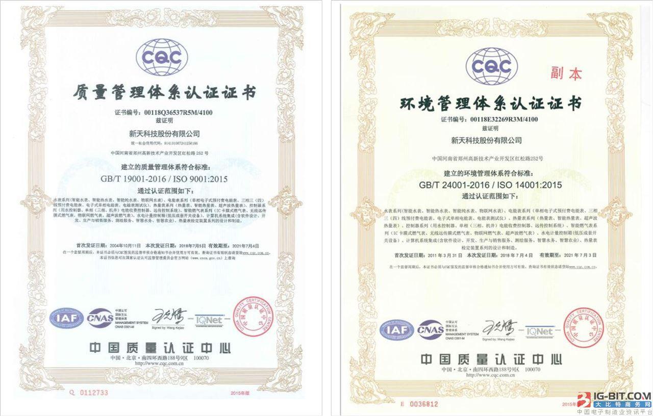 新天科技通过新版国际国家标准管理体系改版和再认证