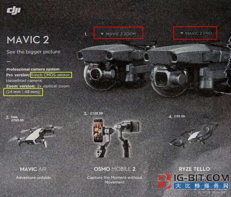 大疆第二代Mavic无人机遭泄露 配置如何?
