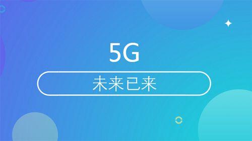 欧洲掀起5G频谱拍卖浪潮:国内应尽快明确具体划分
