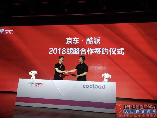 酷派与京东签订战略合作协议 新品酷玩7正式发布