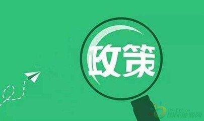 盘点7月澳门赌场官网网站新政:部委+地方28条
